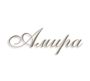 Имя Амира