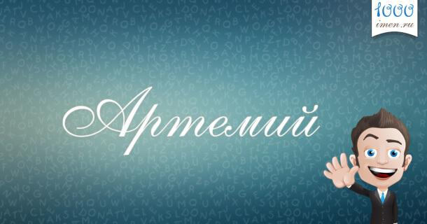 Артемий имя