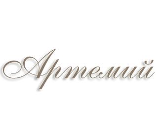 Имя Артемий