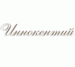 Имя Иннокентий