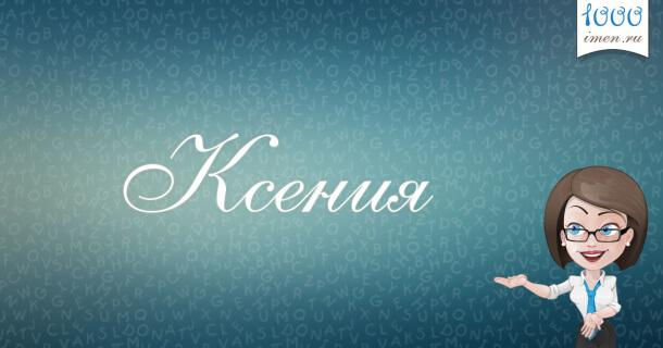 Ксения имя