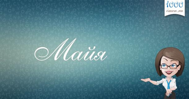 Майя имя