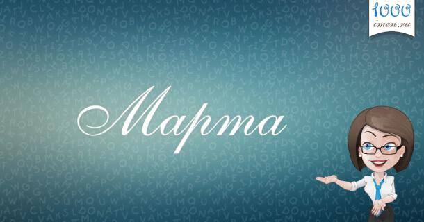 Марта имя