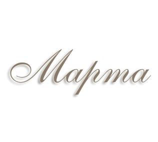 Имя Марта