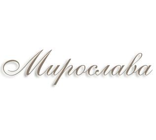 Имя Мирослава