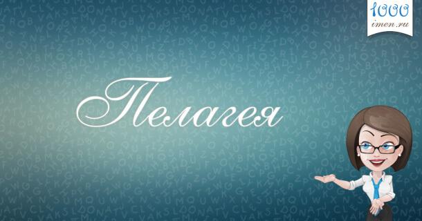 Пелагея имя