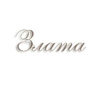 Злата значение имени судьба и характер