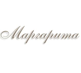 Имя Маргарита
