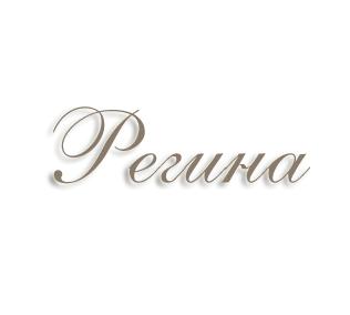 Значение имени Регина (Происхождение)