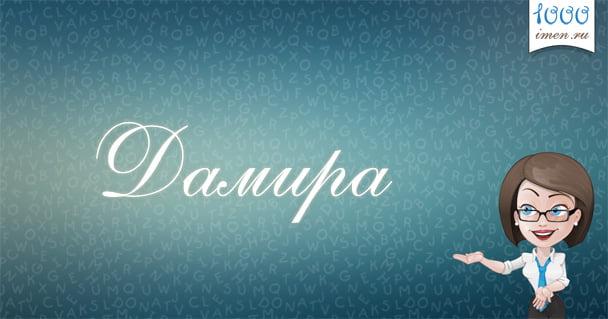 Узнайте, какова тайна имени Дамира.