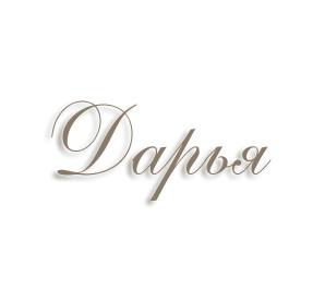 Значение имени Дарья и его влияние на судьбу.