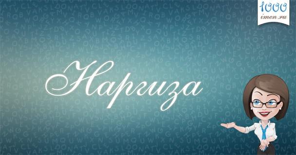 Узнайте, что обозначает имя Наргиза для девочки: ее характер и судьба, перевод имени, его значение у мусульман.