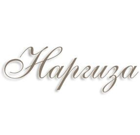 Узнайте все о значении имени Наргиза.