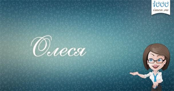 Узнайте также, когда именины Олеси.