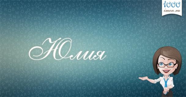 Узнайте все о происхождении и значении имени Юлия, о его правильном склонении.