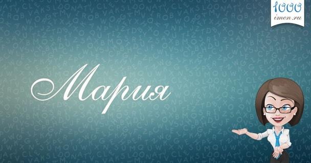 Значение имени Маша