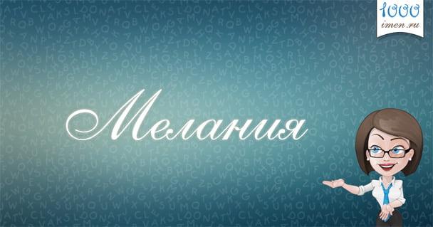 Прочтите, какое происхождение и значение имеет имя Мелания.
