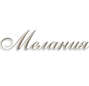 Значение имени Мелания: влияние на судьбу и происхождение.