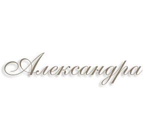 все что нужно знать о тайне и значении имени александра