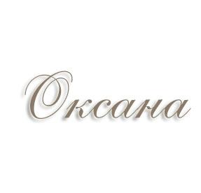все что нужно знать о значении имени оксана