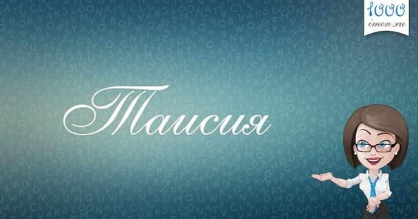 значение имени таисия для девочки