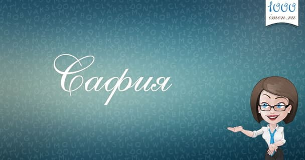 Значение имени Сафия