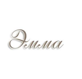 Значение и история имени Эмма