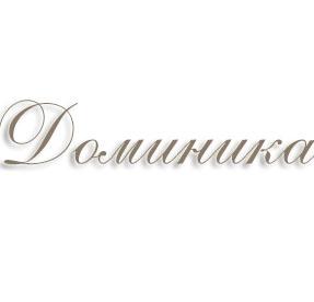 Значение имени Доминика