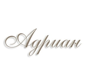 Значение имени Адриан: положительные и отрицательные стороны, характер.