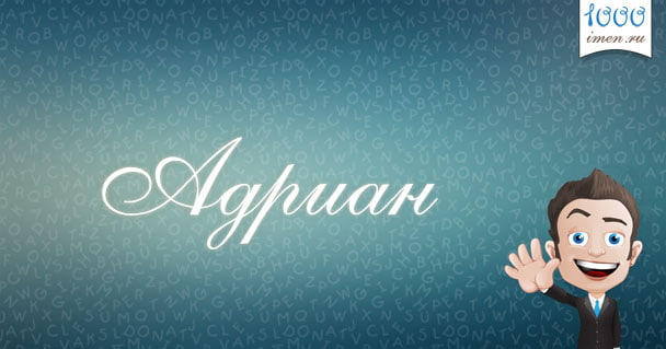 Имя Adrian имеет латинское происхождение.