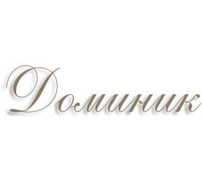 Все о значении имени Доминик и его влиянии на судьбу!