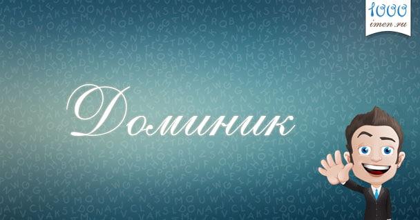 Узнайте все о значении имени Доминик.