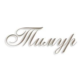 Все о значении имени Тимур!