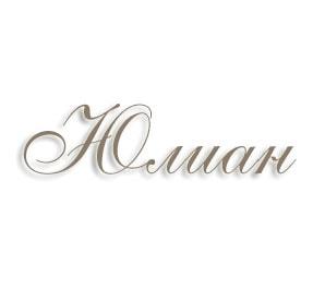 Значение имени Юлиан и его влияние на жизнь и судьбу мужчины!