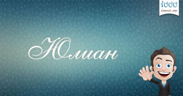 Узнайте, что означает имя Юлиан.