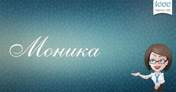 Что означает имя моника