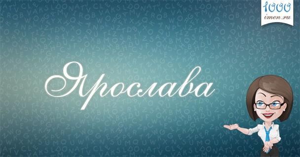 Узнайте все о значении имени Ярослава для девочки, его влиянии на характер и судьбу.