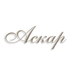 все что нужно знать о значении и тайне имени аскар