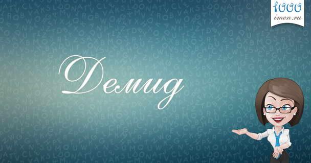 происхождение имени демид