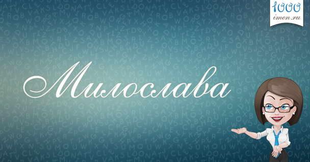 имя милослава значение имени и судьба