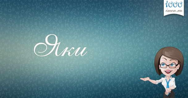 имя яки значение имени и судьба