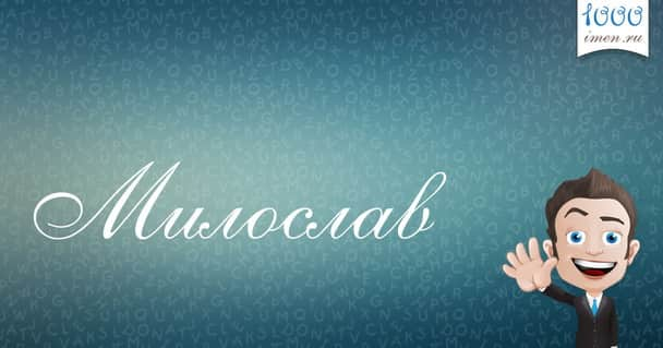 Значение имени Милослав